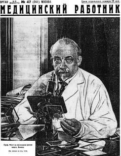 El Doctor Vogt analiza el cerebro de Lenin